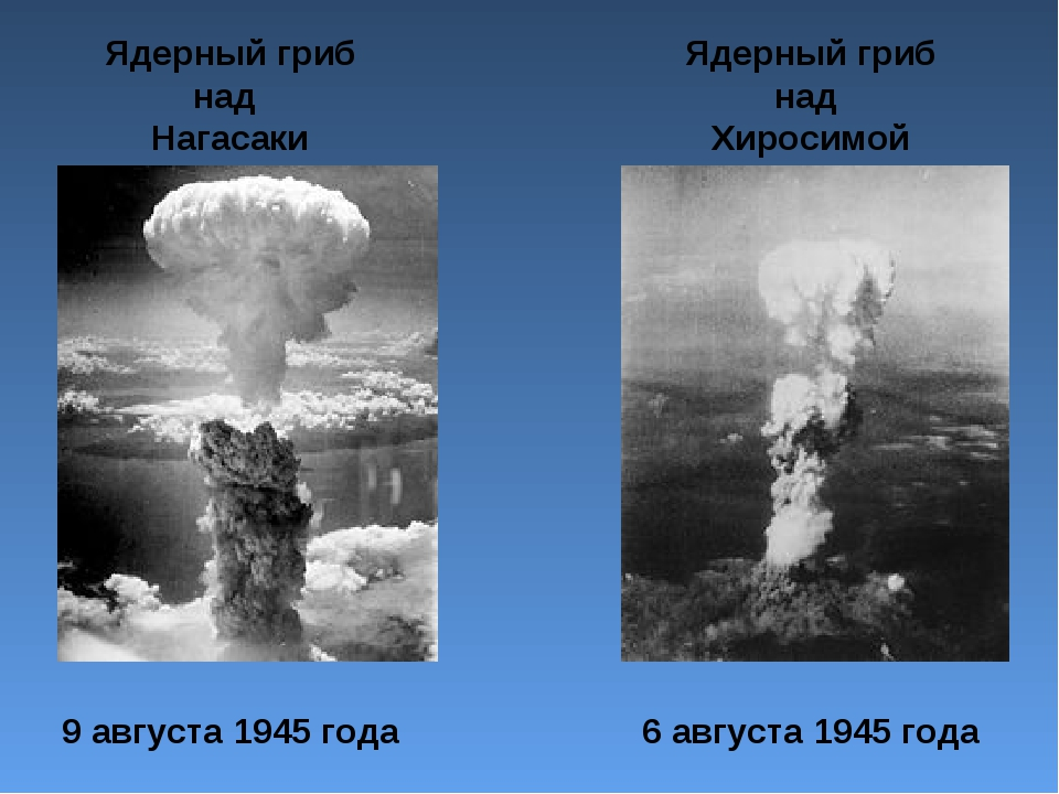 Ядерный гриб над Нагасаки 9 августа 1945 года Ядерный гриб над Хиросимой 6 ав...