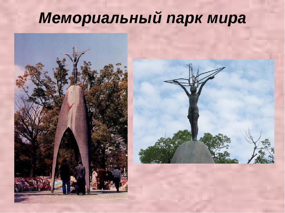 Мемориальный парк мира