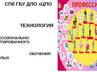 СПб ГБУ ДЛО «ЦПО СМП» ТЕХНОЛОГИЯ ПРОФЕССИОНАЛЬНО-ОРИЕНТИРОВАННОГО ОБУЧЕНИЯ В