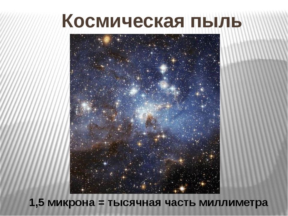 Космическая пыль 1,5 микрона = тысячная часть миллиметра