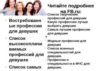 Читайте подробнее на FB.ru: Востребованные профессии для девушек Список высок