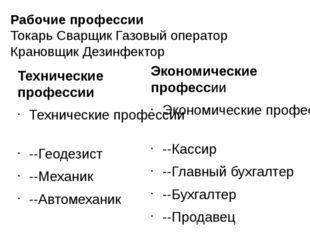 Рабочие профессии Токарь Сварщик Газовый оператор Крановщик Дезинфектор Техни