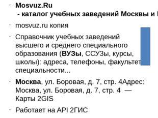 Mosvuz.Ru - каталог учебных заведений Москвы и Московской области mosvuz.ru