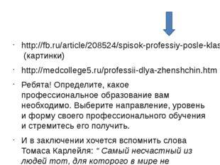 http://fb.ru/article/208524/spisok-professiy-posle-klassa-prestijnyie-i-vost