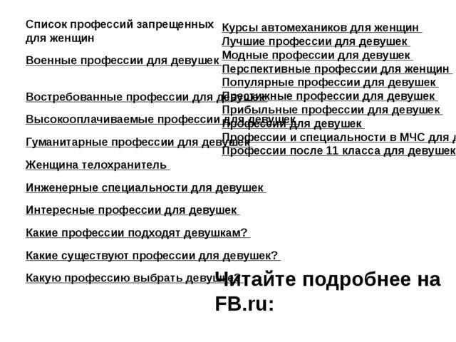 Список профессий запрещенных для женщин Военные профессии для девушек Востр...