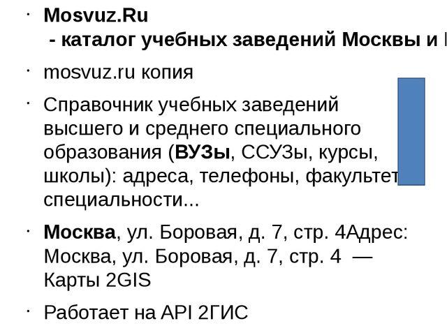 Mosvuz.Ru - каталог учебных заведений Москвы и Московской области mosvuz.ru...