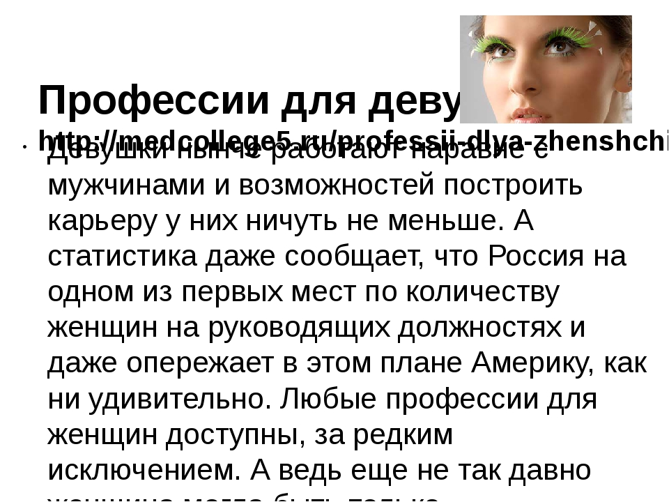 Профессии для девушек: http://medcollege5.ru/professii-dlya-zhenshchin.html...