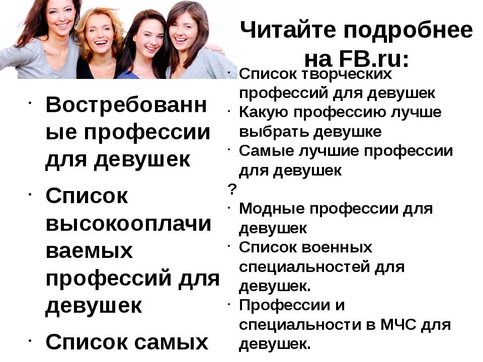 Читайте подробнее на FB.ru: Востребованные профессии для девушек Список высок...