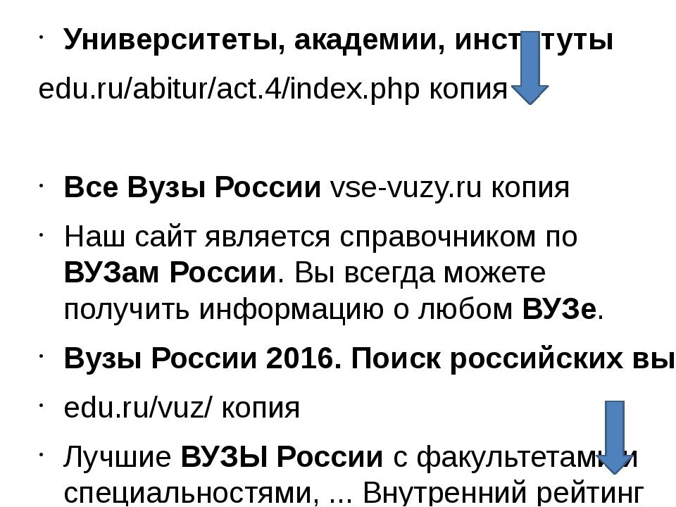 Университеты, академии, институты edu.ru/abitur/act.4/index.php копия Все Ву...