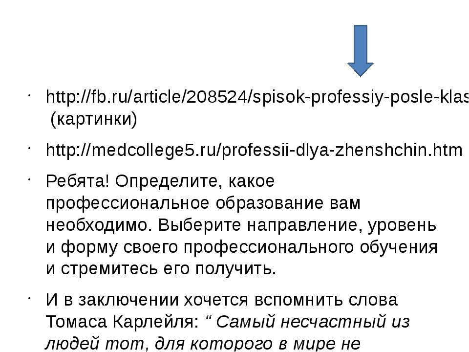 http://fb.ru/article/208524/spisok-professiy-posle-klassa-prestijnyie-i-vost...