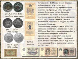Начавшаяся в 1914 году первая мировая война привела к краху золотого мономета