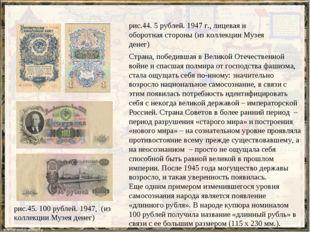 рис.44. 5 рублей. 1947 г., лицевая и оборотная стороны (из коллекции Музея де