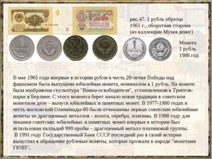 В мае 1965 года впервые в истории рубля в честь 20-летия Победы над фашизмом