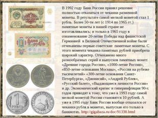 В 1992 году Банк России принял решение полностью отказаться от чеканки размен