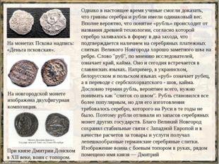 Однако в настоящее время ученые смогли доказать, что гривны серебра и рубли и
