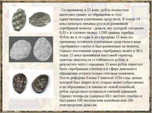 Со временем, в 15 веке, рубль полностью вытеснил гривну из обращения и стал