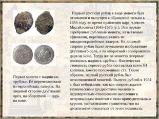 Первый русский рубль в виде монеты был отчеканен и выпущен в обращение тольк