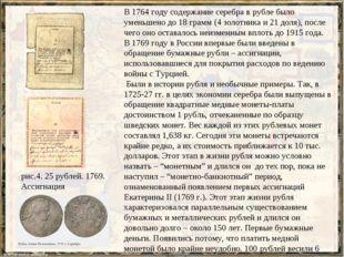 В 1764 году содержание серебра в рубле было уменьшено до 18 грамм (4 золотник