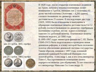 В 1828 году, после открытия платиновых рудников на Урале, началась чеканка пл