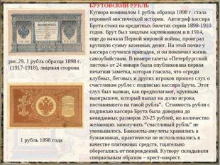 БРУТОВСКИЙ РУБЛЬ Купюра номиналом 1 рубль образца 1898 г. стала героиней мист