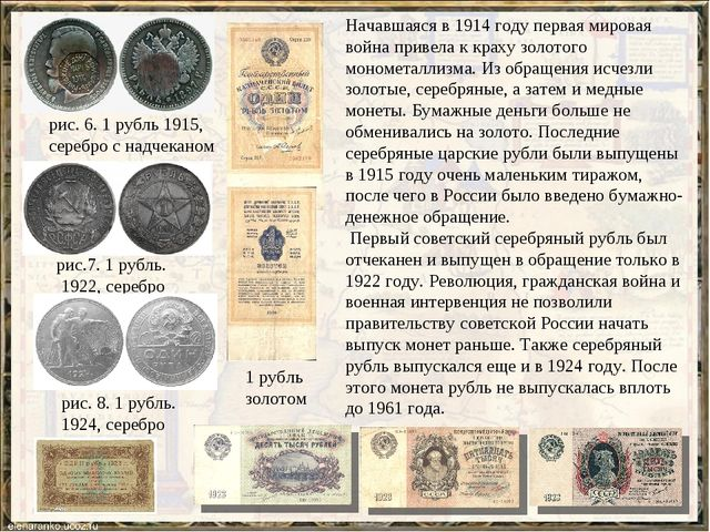 Начавшаяся в 1914 году первая мировая война привела к краху золотого мономета...