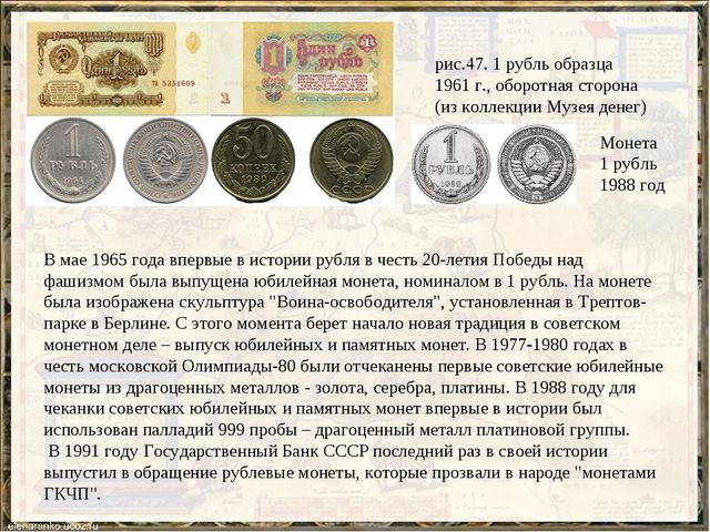 В мае 1965 года впервые в истории рубля в честь 20-летия Победы над фашизмом...