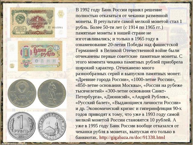 В 1992 году Банк России принял решение полностью отказаться от чеканки размен...
