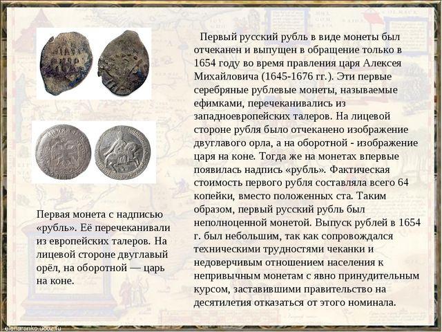 Первый русский рубль в виде монеты был отчеканен и выпущен в обращение тольк...