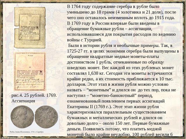 В 1764 году содержание серебра в рубле было уменьшено до 18 грамм (4 золотник...