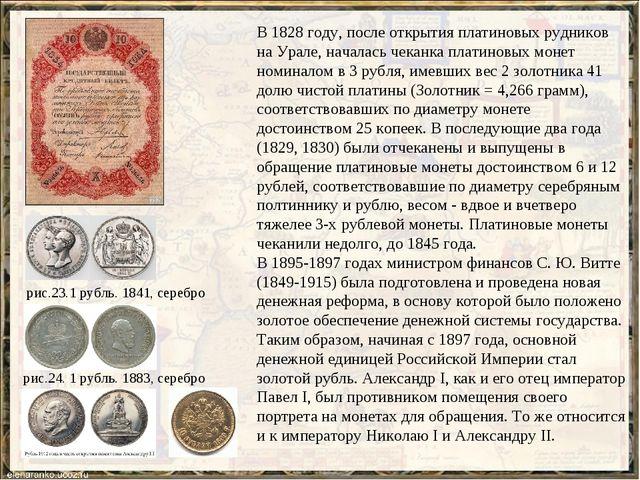 В 1828 году, после открытия платиновых рудников на Урале, началась чеканка пл...