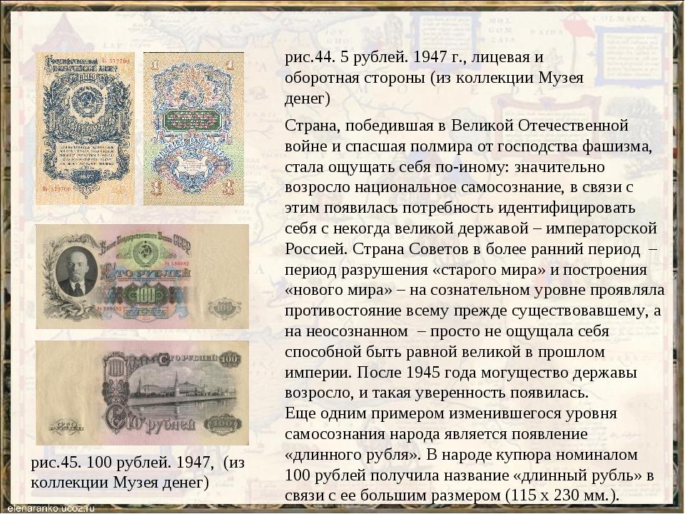 рис.44. 5 рублей. 1947 г., лицевая и оборотная стороны (из коллекции Музея де...