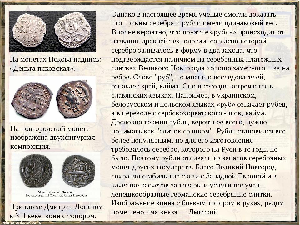 Однако в настоящее время ученые смогли доказать, что гривны серебра и рубли и...