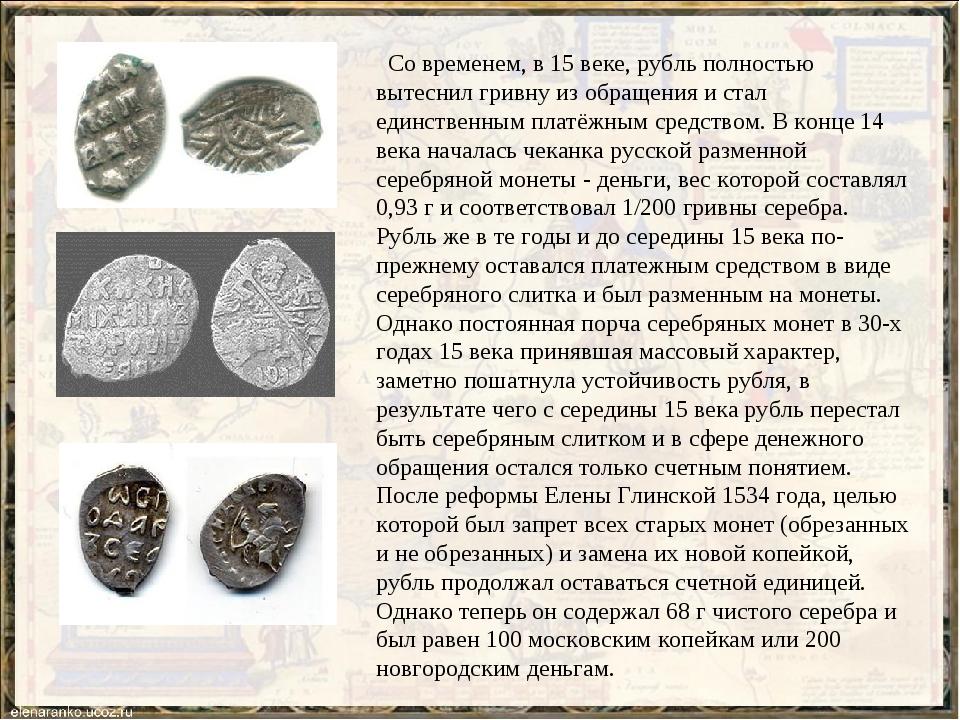 Со временем, в 15 веке, рубль полностью вытеснил гривну из обращения и стал...