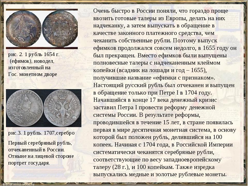 Очень быстро в России поняли, что гораздо проще ввозить готовые талеры из Евр...