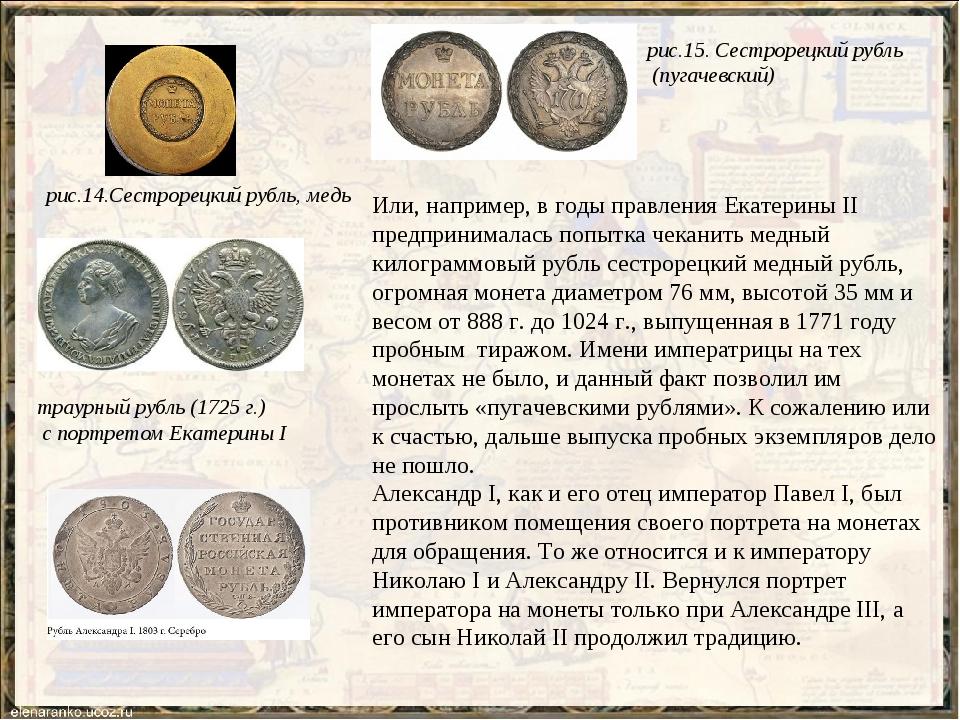 Или, например, в годы правления Екатерины II предпринималась попытка чеканить...