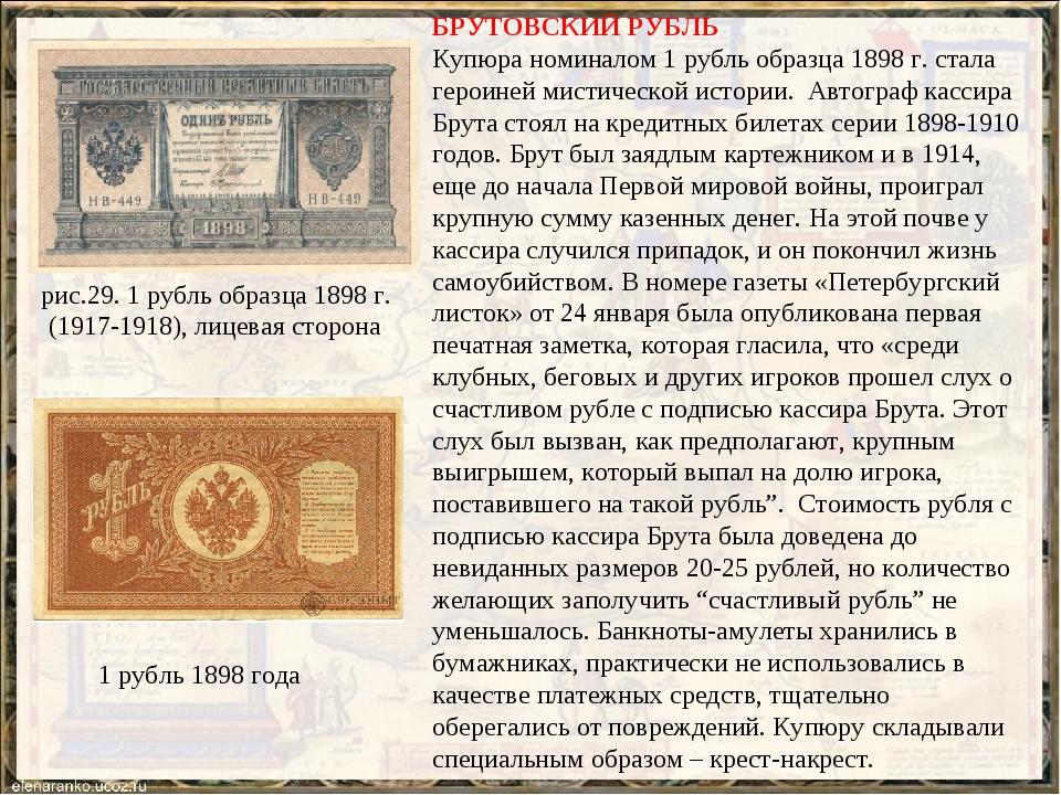 БРУТОВСКИЙ РУБЛЬ Купюра номиналом 1 рубль образца 1898 г. стала героиней мист...