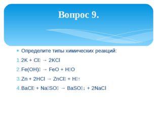 Определите типы химических реакций: 2K + Cl₂ → 2KCl Fe(OH)₂ → FeO + H₂O Zn +