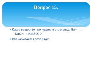Какое вещество пропущено в этом ряду: Na→ … →NaOH → Na₂SO₄ ? Как называется э