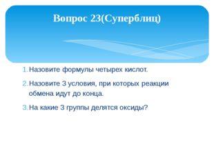 Назовите формулы четырех кислот. Назовите 3 условия, при которых реакции обме