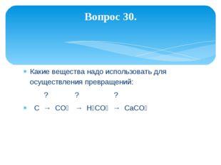 Какие вещества надо использовать для осуществления превращений: ? ? ? C → CO₂