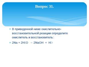 В приведенной ниже окислительно-восстановительной реакции определите окислите
