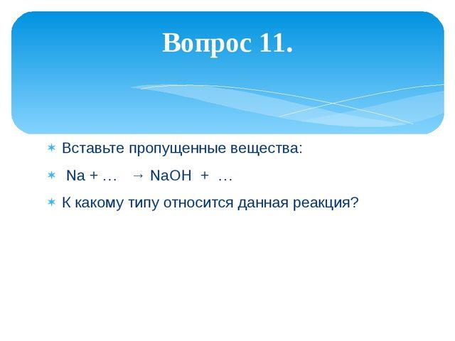 Вставьте пропущенные вещества: Na + … → NaOH + … К какому типу относится данн...