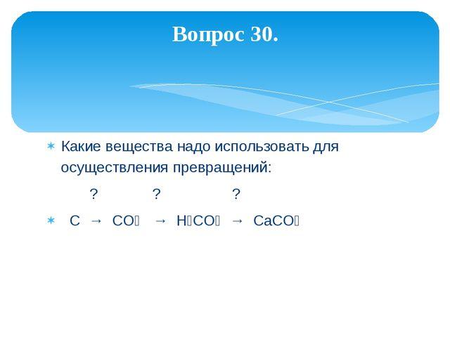 Какие вещества надо использовать для осуществления превращений: ? ? ? C → CO₂...