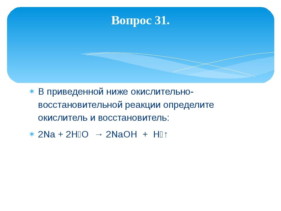В приведенной ниже окислительно-восстановительной реакции определите окислите...