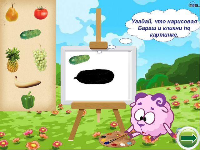 Угадай, что нарисовал Бараш и кликни по картинке.