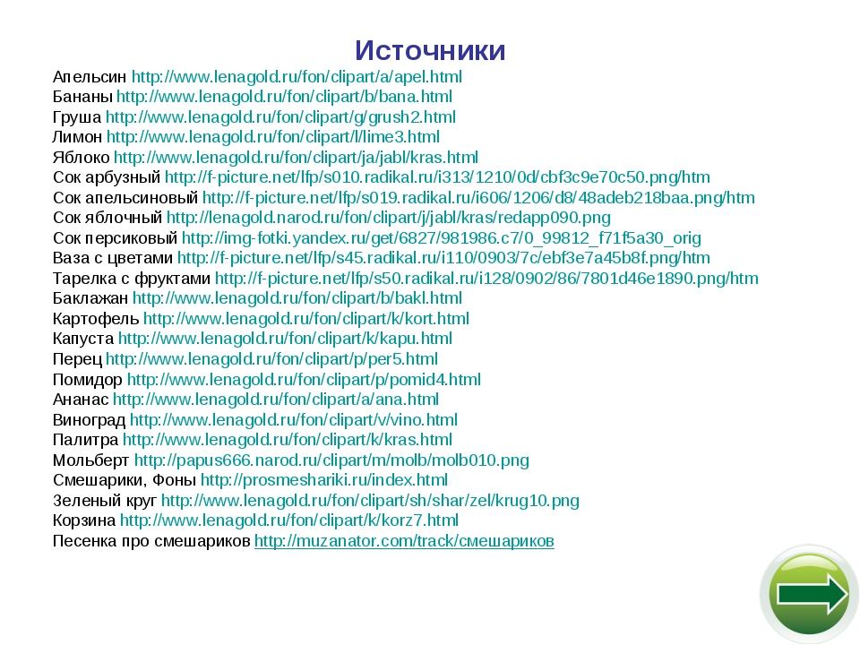 Источники Апельсин http://www.lenagold.ru/fon/clipart/a/apel.html Бананы http...