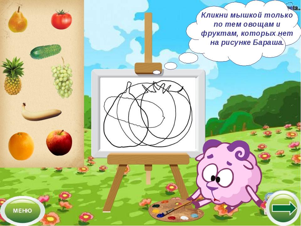Кликни мышкой только по тем овощам и фруктам, которых нет на рисунке Бараша.