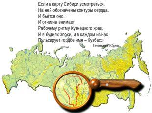 Если в карту Сибири всмотреться, На ней обозначены контуры сердца. И бьётся о