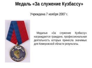 Медаль «За служение Кузбассу» Медалью «За служение Кузбассу» награждаются гра