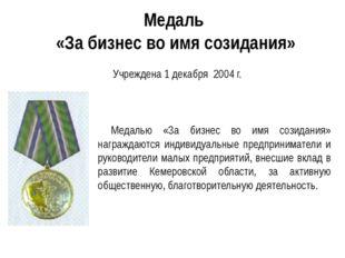 Медаль «За бизнес во имя созидания» Медалью «За бизнес во имя созидания» нагр
